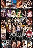 2010年完全総集編 [DVD]