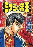 ミナミの帝王(134) (ニチブンコミックス)