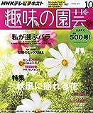 NHK 趣味の園芸 2014年 10月号 [雑誌]