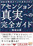 アセンション真実への完全ガイド―2012年のイベントホライズン (5次元文庫 し 2-1)