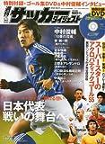 岡崎慎司プレミアリーグ優勝記念号 2016年 6/21 号 [雑誌]: サッカーダイジェスト 増刊