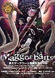 Maggot baits【萌えゲーアワード受賞記念】<2016年7月31日までの期間限定>