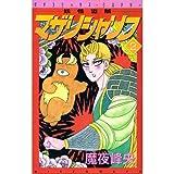 妖怪盗賊マザリシャリフ 2 (ピチコミックスミステリー)