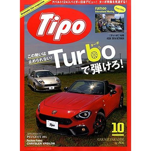 Tipo (ティーポ) 2016年10月号 Vol.328