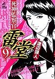 死神監察官雷堂 9 (ジャンプコミックスデラックス)