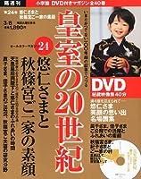 DVDマガジン 皇室の20世紀~悠仁さまと秋篠宮ご一家の素顔~