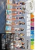 「ぱすぽ☆オフィシャルブック ATTENTION PLEASE ビジュアル編」 (TOKYO NEWS MOOK)