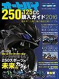 オートバイ 250&125cc購入ガイド2016 (Motor Magazine Mook)
