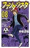ファンタジスタ 復刻版 8 (少年サンデーコミックス)