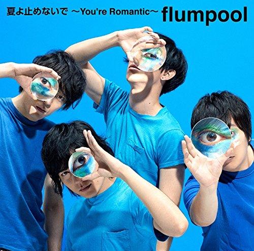 【Amazon.co.jp限定】夏よ止めないで ~You're Romantic~【初回限定盤】※オリジナル クリアファイル(A5サイズ)