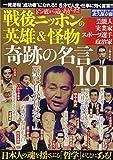 ドン底から這いあがった!戦後ニッポンの英雄&怪物「奇跡の名言101」 別冊 週刊大衆シリーズvol.5