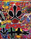 テレビマガジン 2009年 03月号 [雑誌]