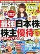 ダイヤモンドZAi(ザイ)2014年03月号[雑誌]