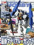 電撃HOBBY MAGAZINE (ホビーマガジン) 2012年 06月号 [雑誌]