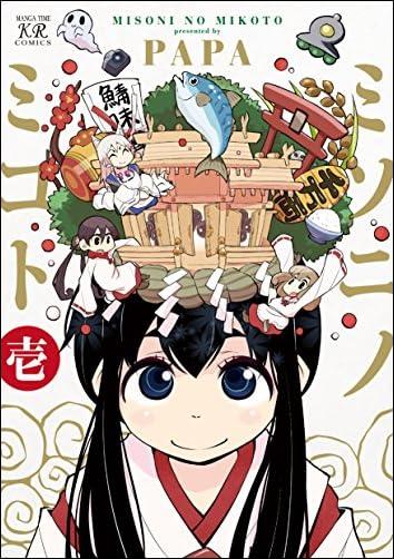 ミソニノミコト (1) (まんがタイムKRコミックス)