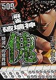 麻雀破壊神 傀 破滅への境界線 (バンブーコミックス)