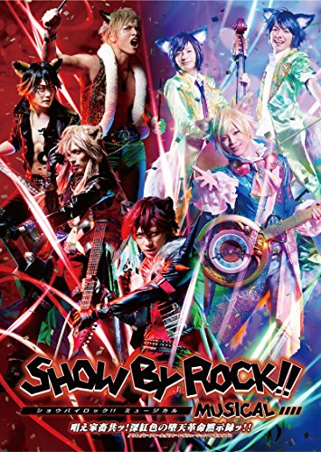 SHOW BY ROCK!! MUSICAL~唱え家畜共ッ!深紅色の堕天革命黙示録ッ!!~ [DVD]