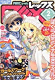 月刊 Comic REX (コミックレックス) 2011年 02月号 [雑誌]