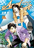 エンジェル・ハート 31 (BUNCH COMICS)
