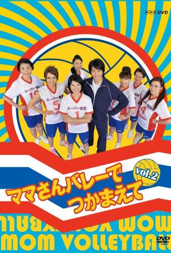 NHK DVD ママさんバレーでつかまえて vol.2