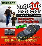 サカイトレーディング 転倒防止・滑り止めなどに アンチスリッププロテクター 現代版かんじき