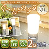 屋外用 スタイルポールライト2型 シルバー(電球色)