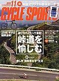 サイクルスポーツ 2015年 11 月号 [雑誌]