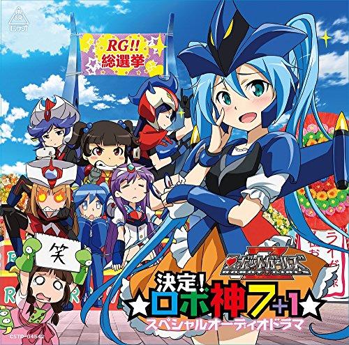 ロボットガールズZ☆決定!ロボ神7+1☆スペシャルオーディオドラマ - ロボットガールズZ
