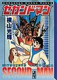 セカンドマン (講談社漫画文庫 よ 1-108)