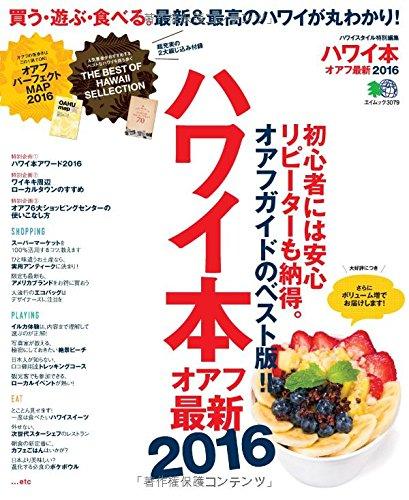 ハワイ本オアフ最新2016 (エイムック 3079)