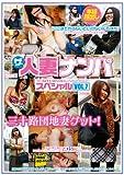 ザ・人妻ナンパスペシャルVOL.7 [DVD]