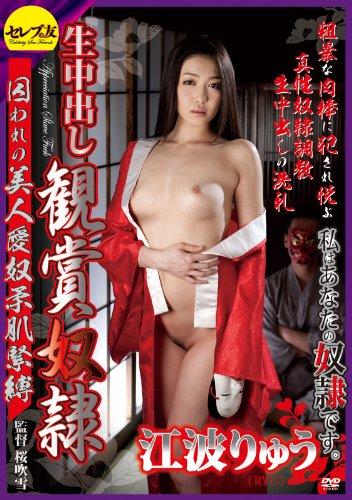 生中出し観賞奴隷 私はあなたの奴隷です。囚われの美人愛奴柔肌緊縛粗暴な肉棒に犯され悦ぶ真性奴隷調教生中出しの洗礼 RYU(江波りゅう) セレブの友 [DVD]