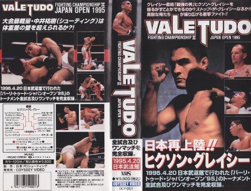 VALE TUDO JAPAN OPEN 1995('95.4.20、武道館) [VHS]