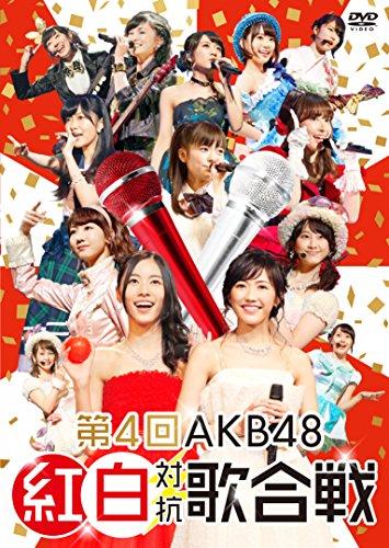 第4回AKB48紅白対抗歌合戦(初回仕様限定盤) [DVD]