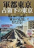 軍都東京 占領下の東京 (洋泉社MOOK)