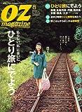 OZ magazine (オズ・マガジン) 2008年 08月号 [雑誌]