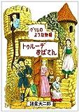 トゥルーデおばさん 新版―グリムのような物語 (眠れぬ夜の奇妙な話コミックス)
