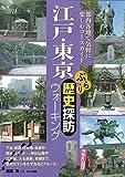 Amazon.co.jp江戸・東京 ぶらり歴史探訪ウォーキング