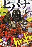 ヒバナ 2015年 11/10 号 [雑誌]: ビッグコミックスピリッツ 増刊