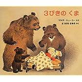 3びきのくま (児童図書館・絵本の部屋)