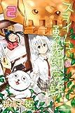 スライムさんと勇者研究部(2) (講談社コミックス)