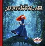 メリダとおそろしの森 (ディズニー・ゴールデン・コレクション 58)
