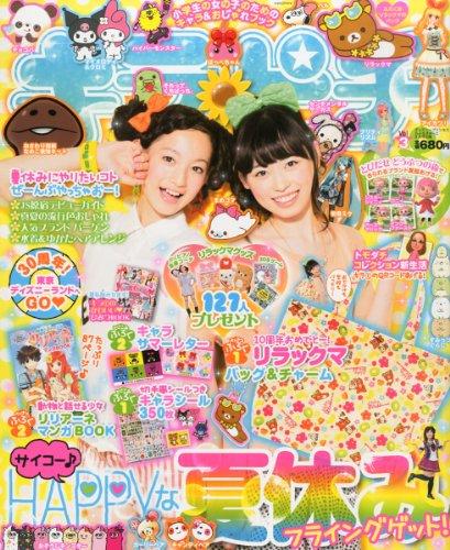 キラピチ vol.3 2013年 09月号 [雑誌]