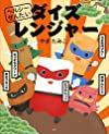 ヘルシーせんたい ダイズレンジャー (講談社の創作絵本)