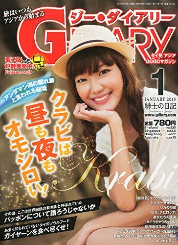 G-DIARY (ジーダイアリー) 2015年 01月号 [雑誌]