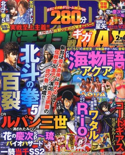 パチンコ実戦ギガMAX (マックス) 2014年 02月号 [雑誌]