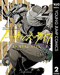 ノー・ガンズ・ライフ 2 (ヤングジャンプコミックスDIGITAL)