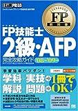 FP教科書 FP技能士2級・AFP 完全攻略ガイド '08~'09年版 (…
