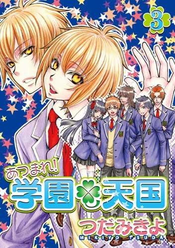 あつまれ!学園天国 (3) (ウィングス・コミックス)