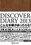 DISCOVER DIARY 2013 (キャメル)